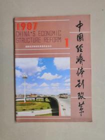 中国经济体制改革  1987年第1.2.3.5.6.10期(每期10元)