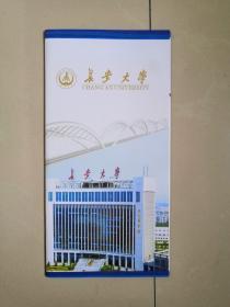 长安大学(折叠画册)