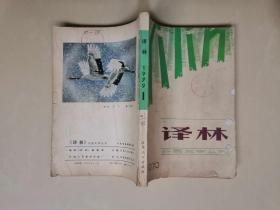 创刊号  译林外国文学丛刊 1979年第1期