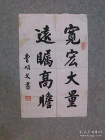 曹硕文书法
