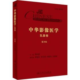 中华影像医学·乳腺卷(第3版/配增值)