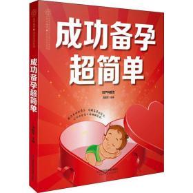 成功备孕超简单(汉竹)