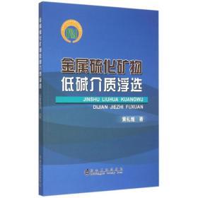 金属硫化矿物低碱介质浮选