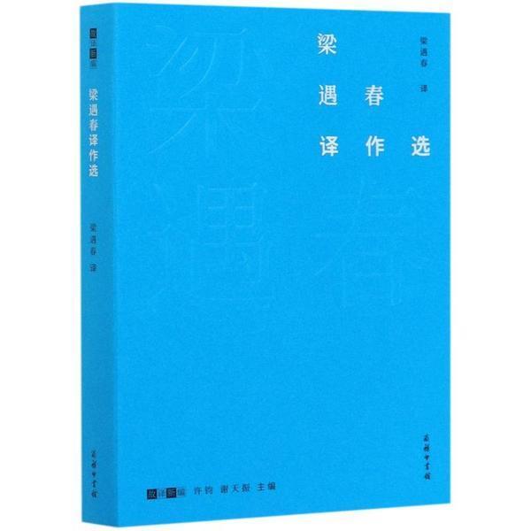 梁遇春译作选(故译新编)