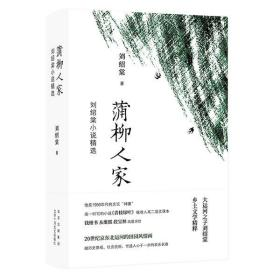 蒲柳人家:刘绍棠小说精选