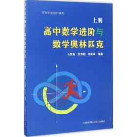 正版 高中数学进阶与数学奥林匹克(上册)马传渔中国科学技术大学出版社有限责任公司小说