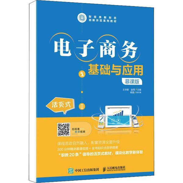 电子商务基础与应用(慕课版)