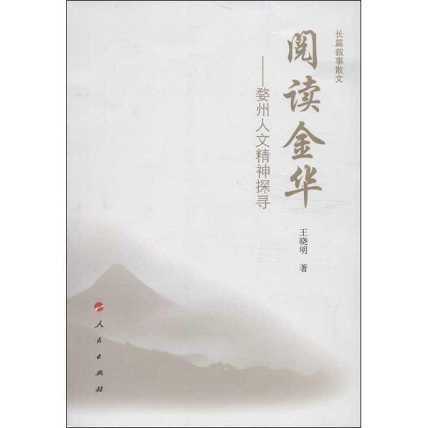 阅读金华:婺州人文精神探寻