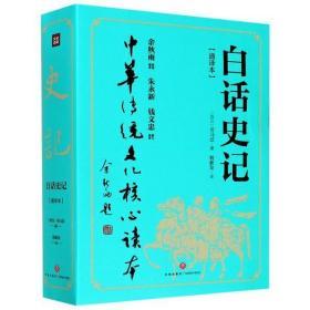 正版 白话史记(通译本上下)/中华传统文化核心读本司马迁天地出版社历史