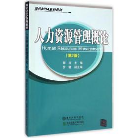 正版 人力 源管理概论(D2版)卿涛北京交通大学出版社语言文字