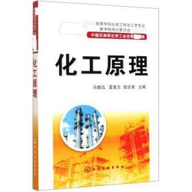 正版 化工原理/马晓迅化学工业出版社马晓迅小说