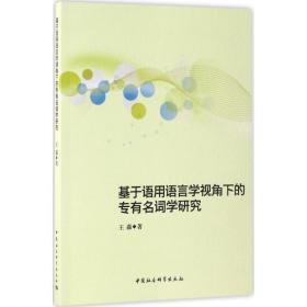 正版 基于语用语言学视角下的专有名词学研究王淼中国社会科学出版社社会文化
