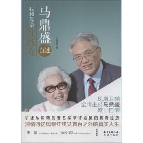 正版 马鼎盛自述:我和母亲红线女马鼎盛花城出版社小说