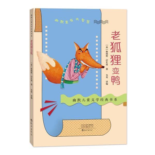 幽默儿童文学经典书系老狐狸变鸭