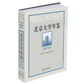 北京大学年鉴(2015)