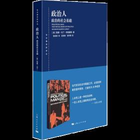 政治人--政治的社会基础(东方编译所译丛)