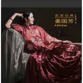 正版 名家经典(姜国芳)姜国芳天津杨柳青出版社艺术