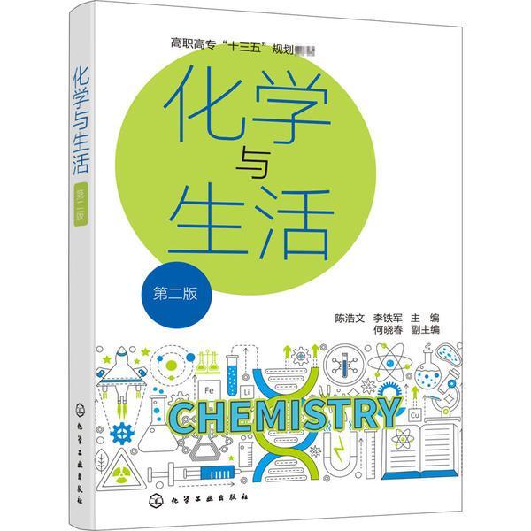 化学与生活(陈浩文)(第二版)