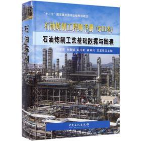 正版 石油炼制工艺基础数据与图表  明中 石化出版社工程技术