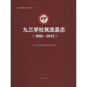 九三学社双流县志本书编委会西南交通大 出版社 史