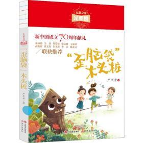 正版 儿童文学光荣榜•