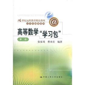 """高等数学""""学习包""""(第2版)"""