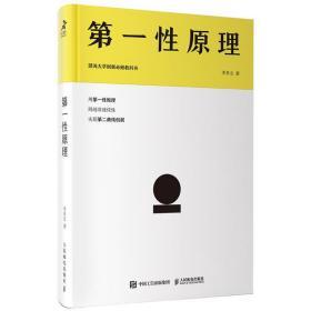 第一性原理:混沌大学创新必修教科书