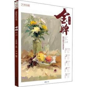 金牌色调/金牌联考系列丛书