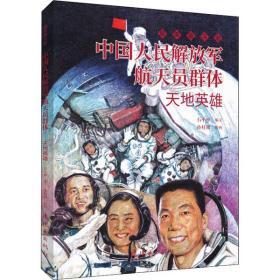 中国人民解放军航天员群体 最美奋斗者 航天科普 连环画 小人书 小学生阅读 励志教育