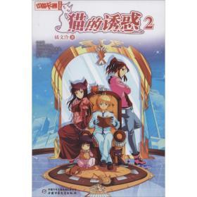 正版 中国卡通文字书?猫的诱惑(2)橘文泠中国少年儿童出版社童书