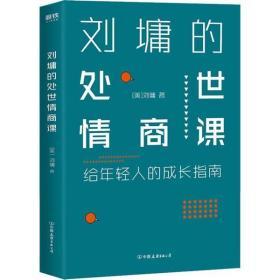 刘墉的处世情商课:给年轻人的成长指南
