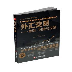 外汇交易:预测、对策与决策
