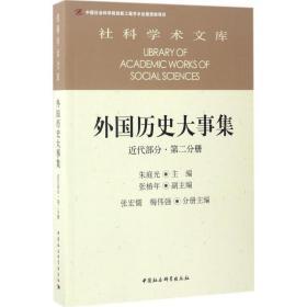 正版 外国历史大事集(近代部分.D2分册)朱庭光中国社会科 出版社 史