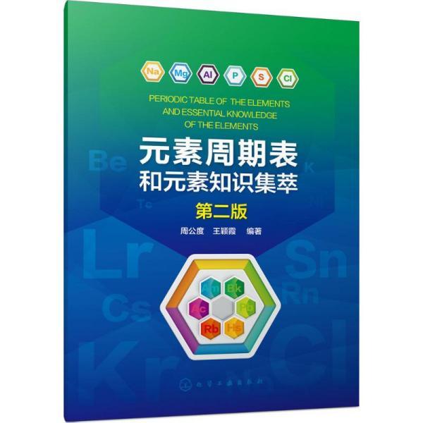 元素周期表和元素知识集萃(第二版)