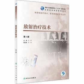 放射治疗技术(第4版高职影像配增值)