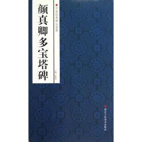 颜真卿多宝塔碑赵国勇浙江人民美术出版社文学