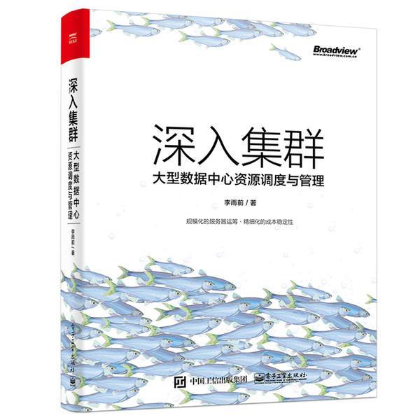 深入集群:大型数据中心资源调度与管理算法训练营:海量图解+竞赛刷题(进阶篇)