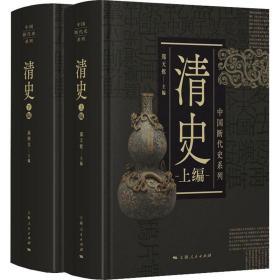 正版 清史(全2册)郑天挺上海人民出版社历史