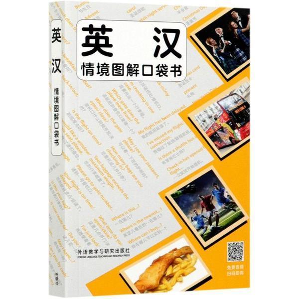 英汉情境图解口袋书
