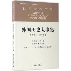 正版 外国历史大事集(现代部分.第3分册)朱庭光中国社会科 出版社 史