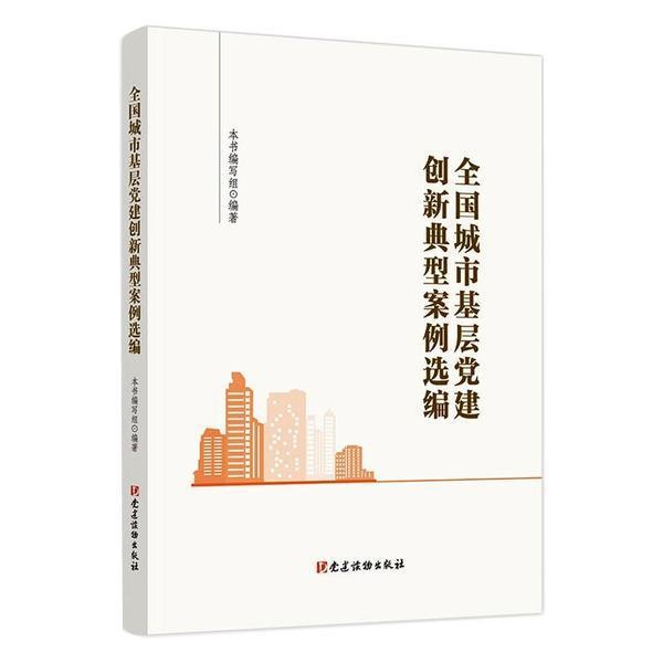 全国城市基层党建创新典型案例选编