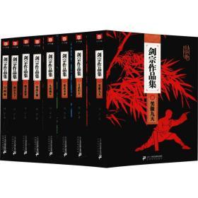 正版 剑宗作品集(8册)剑宗二十一世纪出版社有限责任公司小说