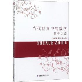 正版 朱惠霖哈尔滨工业大学出版社童书当代世界中的数学 数学之路