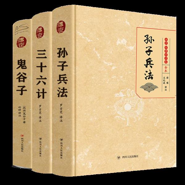 鬼谷子传世·经典国学集