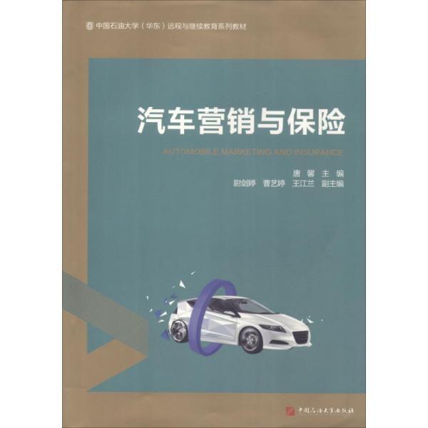 汽车营销与保险
