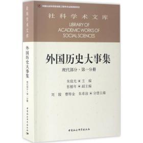 外国历史大事集(现代部分.D1分册)朱庭光中国社会科 出版社 史