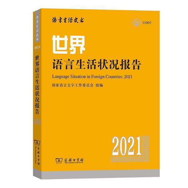 世界语言生活状况报告(2021)