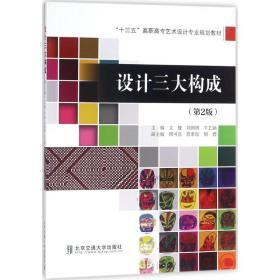 设计三大构成文健北京交通大学出版社艺术