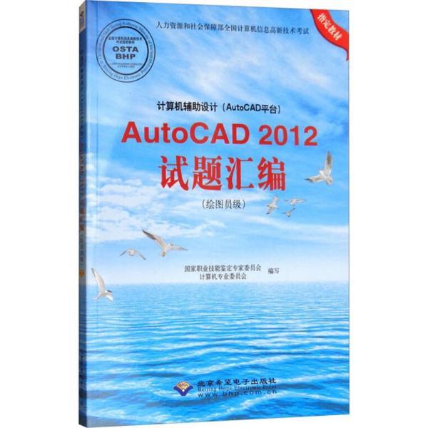 计算机辅助设计(AutoCAD平台)AutoCAD 2012试题汇编(绘图员级)