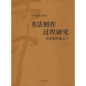 正版 书法创作过程研究 书 创作 之6沃兴华上海古籍出版社艺术